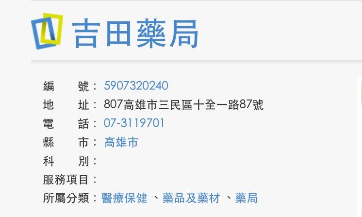 20141120高雄吉田藥局