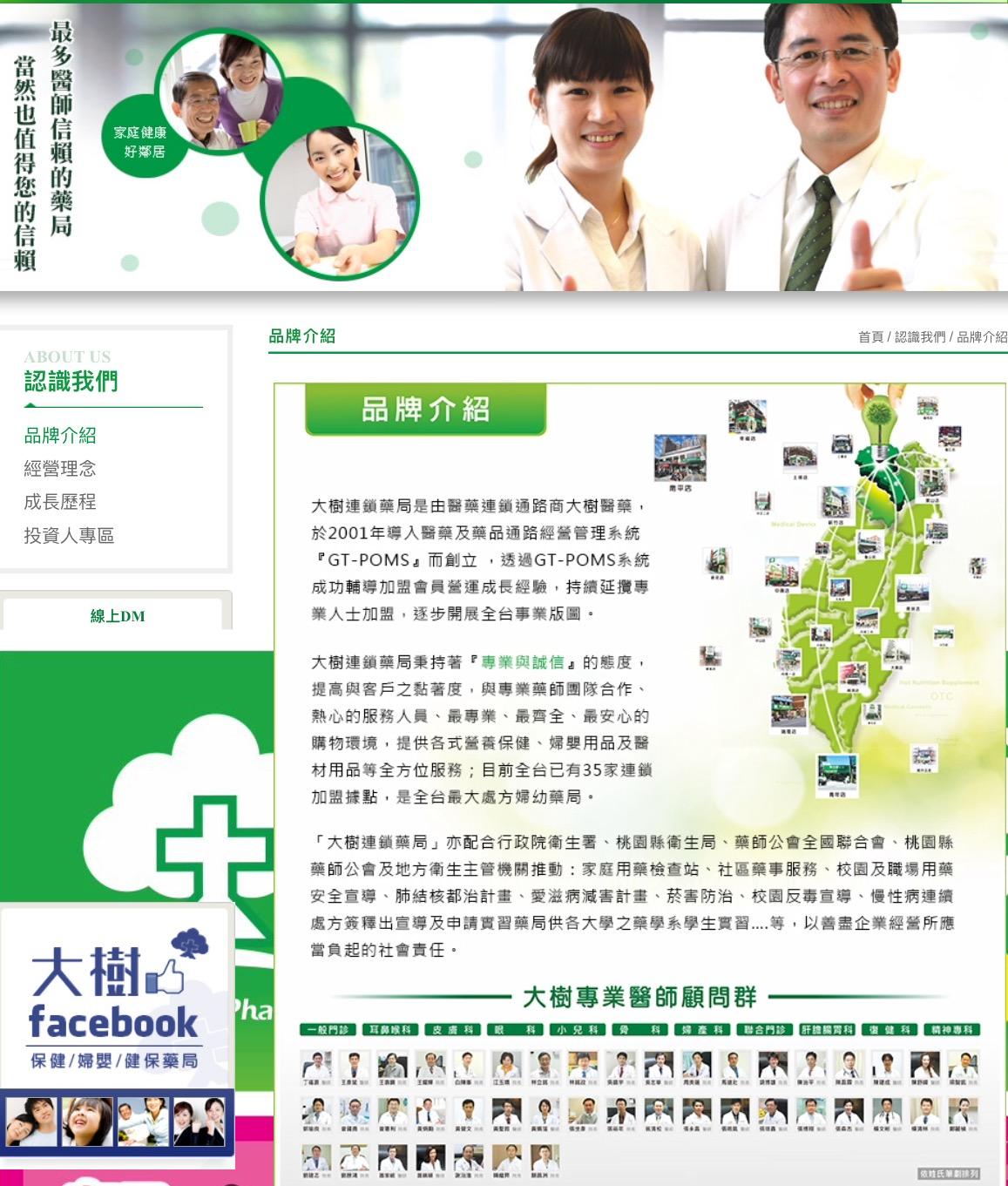 20160412大樹藥局